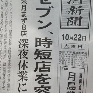 10/22(火今朝の日経一面『セブンイレブン、時短店を容認』  天皇即位式の見出しより上に