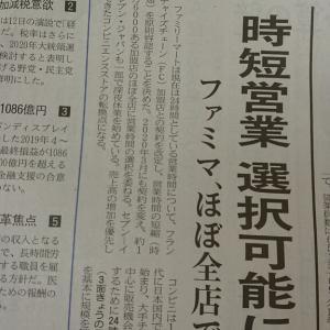 11/14(木) 今朝の日経一面『ファミマ  時短営業 選択可能に』