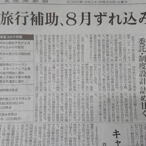 6月23日(火) 今朝の日経「家賃給付金は7月以降に」「旅行補助、8月にずれ込み」の見出し