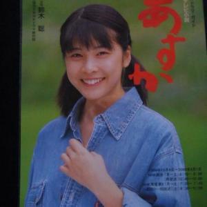 NHK朝の連続ドラマ「あすか」の竹内結子ちゃん ホントに可愛かった