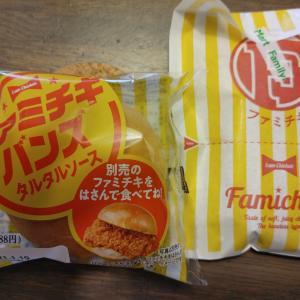 ファミチキバーガー食べてみました(^.^)