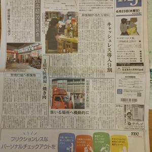 きょうの日経MJ一面「第47回飲食業調査」店舗売上高は16%ダウン 「非接触が当たり前に」「キャッシュレス導入9割」