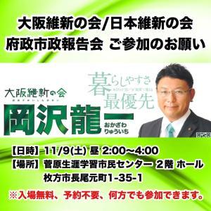 11/9 (土) 府政市政報告会