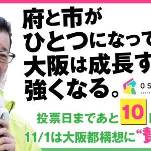 大阪の未来のために