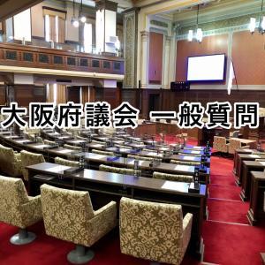 大阪府議会 一般質問 はじまる