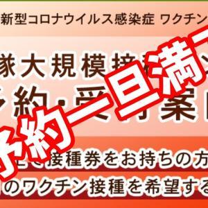 自衛隊大阪大規模接種センターの予約状況