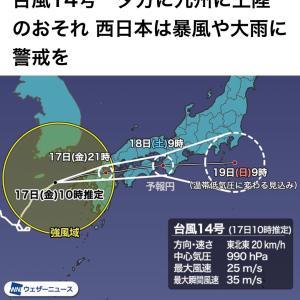 台風14号に備えましょう