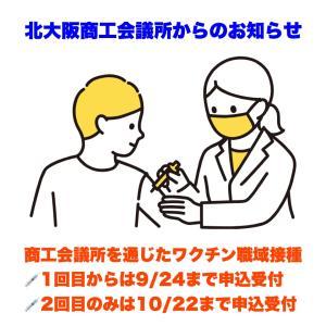枚方のワクチン職域接種