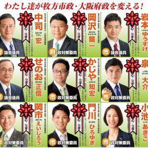 枚方市議選 大阪維新の会 公認候補7名全員当選