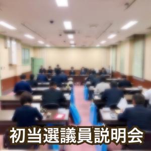 大阪府議会 活動 スタート