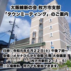 大阪維新の会 枚方市支部 「タウンミーティング」のご案内