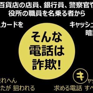 大阪での特殊詐欺被害が急増中