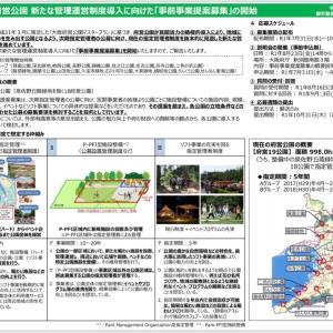 大阪府営公園における新たな管理運営制度の導入