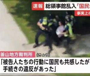 """釜山領事館不法侵入、「国民が共感した」とする""""情治国家""""の無罪判決"""