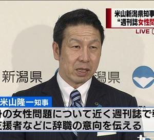 売春知事を支援する新潟県民は少数派だと思うが、彼は出馬するらしい