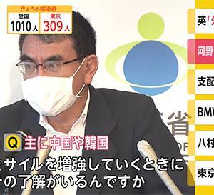 日本の安全保障、中韓の了解は? ~ メディアの前提が間違っている