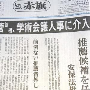 日本学術会議の利権なら、どんどん奪っていい