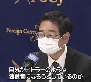 日本学術会議問題 ~ 菅総理批判にヒトラーを持ち出す大学教授の安直さ