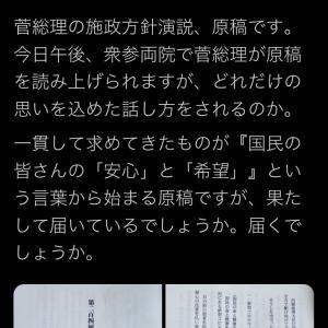 政権批判のためなら善悪の分別もつかなくなる蓮舫と立憲民主党