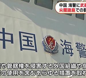 中共、海警法成立 ~ 日本は30年前の不作為を繰り返してはならない