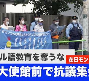 在日モンゴル人のデモにつきまという中共公安関係者 ~ 日本はスパイ天国という汚名の返上を