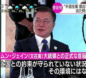 日本が悪者でないと息ができない国