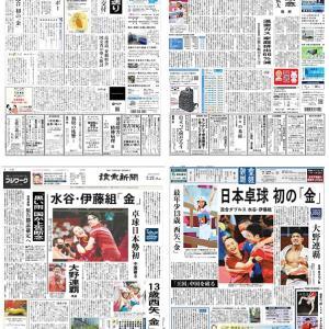 日本人の活躍を小さめに報道する「朝日・毎日」の自主規制