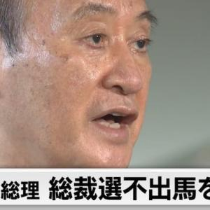 菅総理、総裁選不出馬を表明 ~ アテが外れて吠える野党の醜態