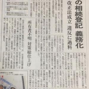 本日の熊日新聞で。