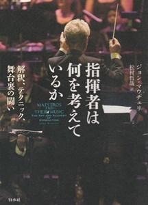 ジョン・マウチェリ/著「指揮者は何を考えているか 」~ マーラー 交響曲第4番 冒頭「イン・テンポそり」の鈴の速さ