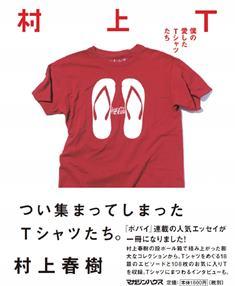 村上春樹「村上T ~ 僕の愛したTシャツたち」から 音楽の話題へと。