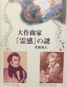 「大作曲家『霊感』の謎」(名和秀人/著)を 読んだら、オモシロくて すっかり洗脳されてしまったw