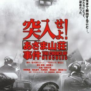 映画「突入せよ! あさま山荘事件 」最前線指揮官 佐々淳行(役所広司 )の「ヘラクレスの選択」が、ビゼー「ファランドール 」を脳内再生させたのかも。