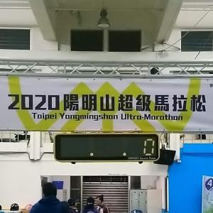 陽明山ウルトラマラソン