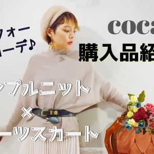 cocaのニット×プリーツスカートでママコーデ☆&福袋特集♪