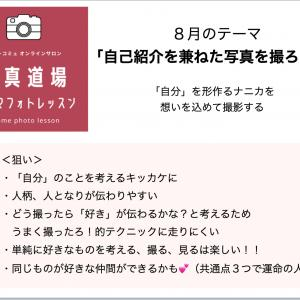 【オンラインサロン】8月のお題の深〜いワケ