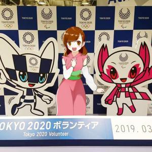 東京オリンピック(TOKYO 2020)・ボランティア面談に行ってきました!