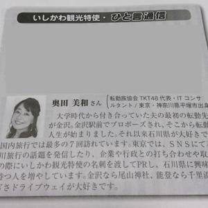 【雑誌】石川県の県人誌・月刊「加能人」の「いしかわ観光特使・ひと言通信」に掲載されました