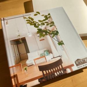 冊子 「自然と調和した2世帯住宅」