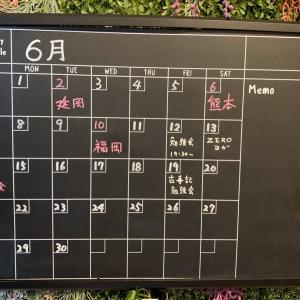 【6月の営業日のお知らせ】