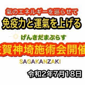 【げんきだまぷらすin佐賀神埼】