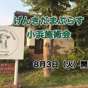 【8月開催‼️げんきだまぷらす小浜施術会】