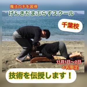 【魔法の手を習得‼️千葉にてスクール開校決定】