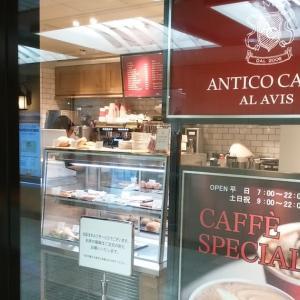 池袋駅地下のカフェ ANTICO CAFFE