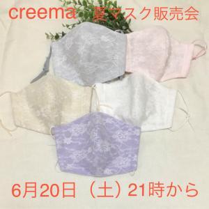 夏マスク販売会6月20日(土)21時開始