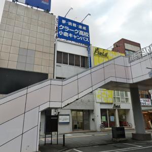 クラーク高校 小倉キャンパス閉校?