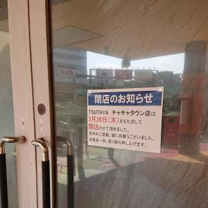 チャチャタウン TSUTAYA→DECO HOME