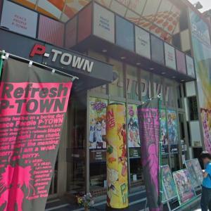 P-TOWN 閉店してました