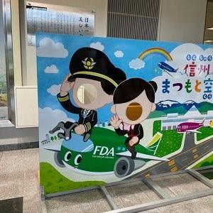 孫達との夏休みの思い出in長野(6)信州まつもと空港へ