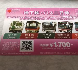 京都旅行 3